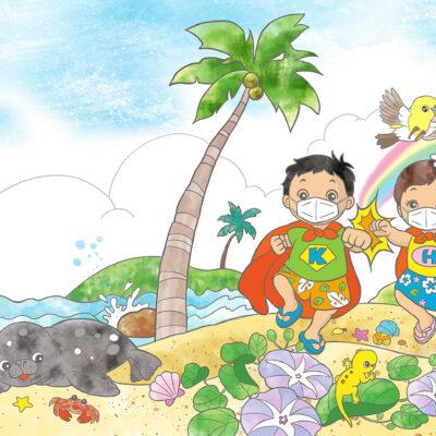 Keiki Heroes Cover