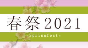 Springfest 2021