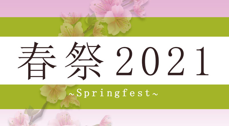 Springfest 2021 logo